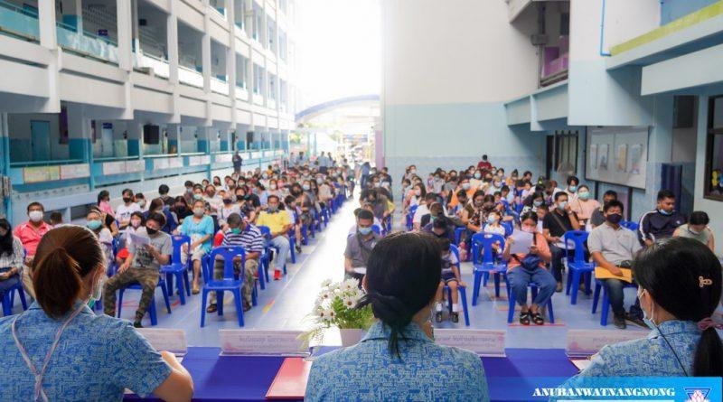 การประชุมผู้ปกครองนักเรียนใหม่ชั้นประถมศึกษาปีที่ 1-5  ปีการศึกษา 2564
